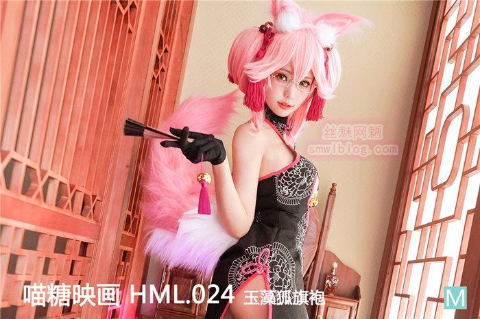 [喵糖映画]HML.024 玉藻狐旗袍[33+1P/559M]
